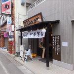 みちしるべ - 店入口