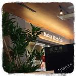 マザームーンカフェ - セルフサービスです