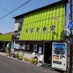 美富士食堂 - 駅の真ん前