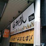 やまと屋米食堂 - 看板