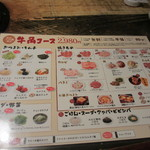 26485666 - 料理は好きなお肉等を90分食べ放題で食べれる牛角コースに飲み放題をつけた3450円を注文してみました。