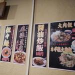 麺飯食堂 八右衛門 - 店内壁掛けメニュー