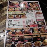 麺飯食堂 八右衛門 - メニュー表