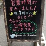 赤坂味一 - 営業時間が変りました。