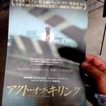 カリガリ 渋谷 -