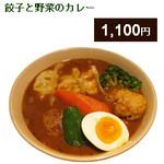 ☆餃子と野菜のカレー
