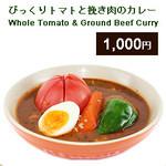 びっくりトマトと挽き肉のカレー 単品