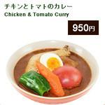 チキンとトマトのカレー