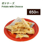 ポテチーズ