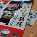 26493720 - 吉野家 牛すき鍋膳