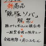 博多 一風堂 - 2014年4月18日(金) 店舗入口の掲示(期間限定「鶏豚そば」)