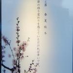 Washokumomiji -