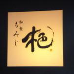 Washokumomiji - 看板