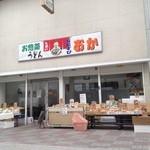 惣菜 おか - 増税前に、もう一度行ってみました☆(第四回投稿分①)