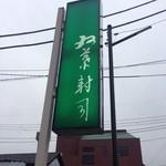 26500704 - 緑の看板「双葉寿司」