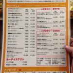 いずみカリー 堺筋本町店 -