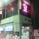 Supukariandohambagutatsuki - 店舗外観