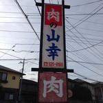 26505910 - 街の肉屋さん!!