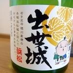 天神蔵 浜松酒造 -