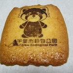 千葉市動物公園 売店 - 料理写真:風太くん