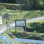 芸術村 心滋館 喫茶 - ここから細い山道5-6分です