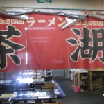 ラーメン茶湖 -
