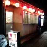 飛鳥 - 名古屋市天白区土原4-548
