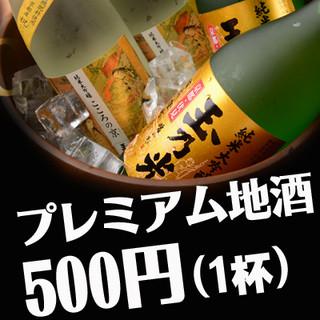 玉乃光から幻の地酒1杯500円!