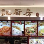 王記厨房 -