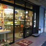 味乃店 日本堂 - お店は時計屋さんと同じスペースに入ってます
