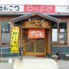 味の蔵 - 外観写真:味の蔵 新門司店