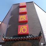 台湾飯店 - 台湾飯店 苫小牧音羽