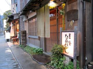 草喰 なかひがし - 【'14.4月夜】春の暖簾。銀閣寺参道