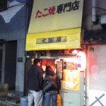 たこ焼専門店 大阪屋 - こちらローソン前たこ焼き屋!