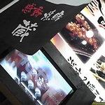 感動焼鳥 蔵 - 店のテーマソング入りのPVが流れているのが面白いww
