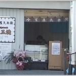 今里屋久兵衛 - 仮店舗の外観<しょんべん横丁の火災の為>