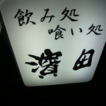 濱田 - 看板
