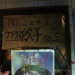 濱田 - 餃子が一押しみたい。