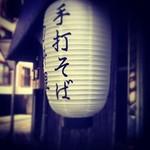 26547470 - 昭和テイストが感じられる風情ある外観