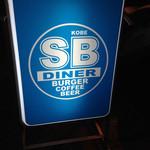 S.B.DINER-KOBE -