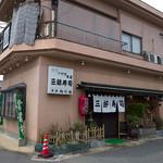 三郎寿司 - 「三郎寿司」さんの外観。
