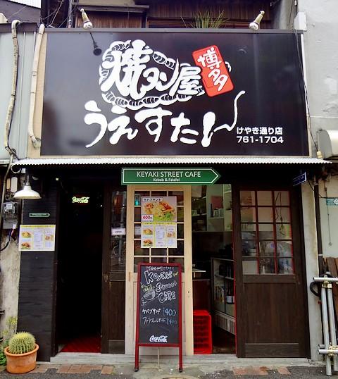 ケヤキストリートカフェ