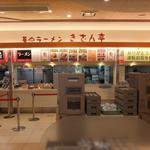 きざん亭 - フードコートから見る販売レジカウンター