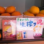 柑熟屋 - 生搾りジュース