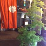 京BAR さかい -