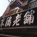 米満老舗 -