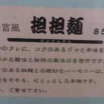 松富 - カウンターにあった、担々麺の紹介