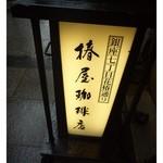 椿屋珈琲店 有楽町茶寮 - 銀座では利用頻度の多いカフェです。