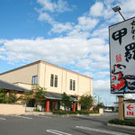 岡山甲羅本店 - 外観写真: