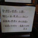 松郷庵 甚五郎 - 非喫煙への気遣い